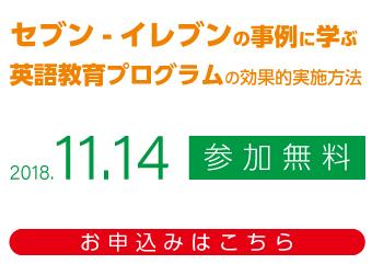 HRカンファレンス2018 秋 バナー
