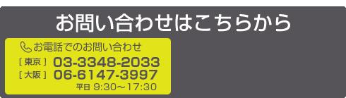 お電話でのお問い合わせ 東京 03-3238-1690, 大阪 06-6147-3997