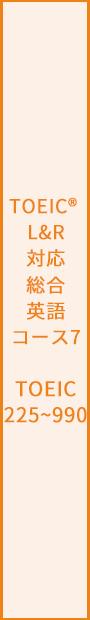 企業研修・TOEIC®対策<TOEIC® L&R 対応 総合英語コース 7>