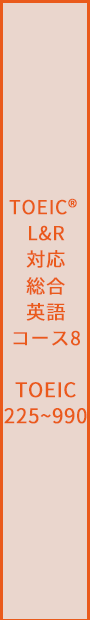 企業研修・TOEIC®対策<TOEIC® L&R 対応 総合英語コース 8>
