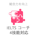 IELTS コーチ 4技能対応