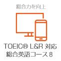 TOEIC® L&R 対応総合英語コース 8